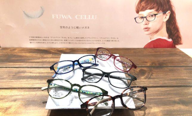 色とりどり・・・やさしいカラーの眼鏡