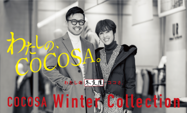 COCOSA Winter Collection