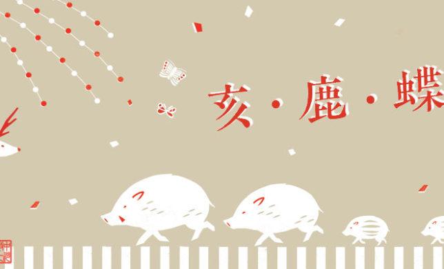 【企画展】亥・鹿・蝶