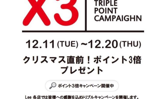 12/20(TUE)まで☆TRIPLE POINT CAMPAIGHN