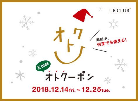 クーポンキャンペーン残り6日間!!