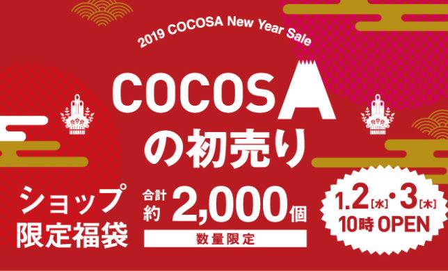 COCOSAの初売り2019