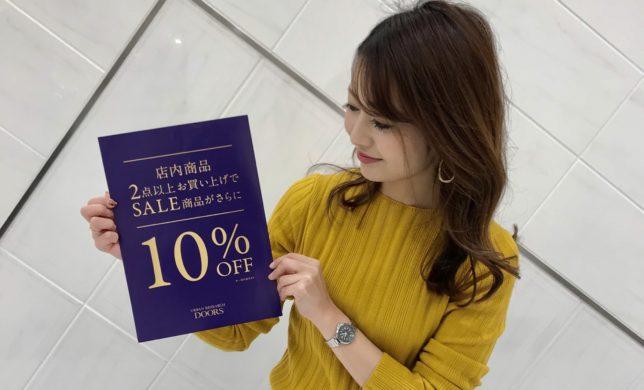~お得にお買い物2点購入で10%オフ!!~