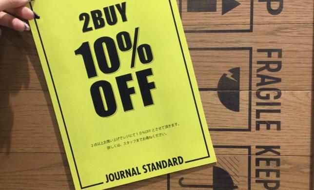 【2BUY 10%OFF】セール商品がさらにお得!