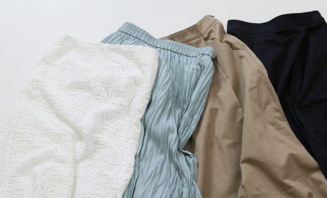 今買うべきおすすめスカート3選!