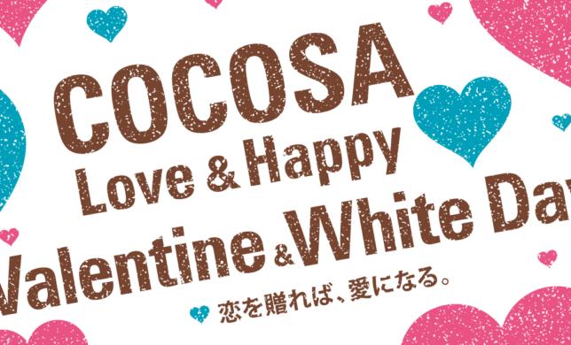 COCOSA HAUS Vol.9|バレンタイン特集
