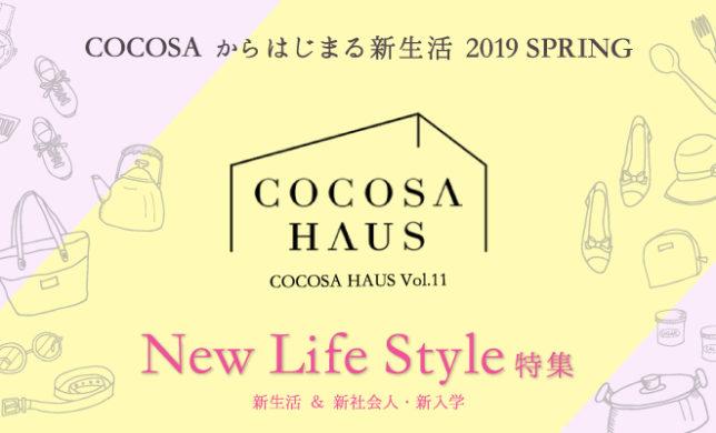 COCOSA HAUS Vol.11|新生活応援特集