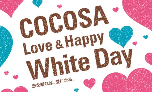 COCOSA HAUS Vol.10|ホワイトデー特集