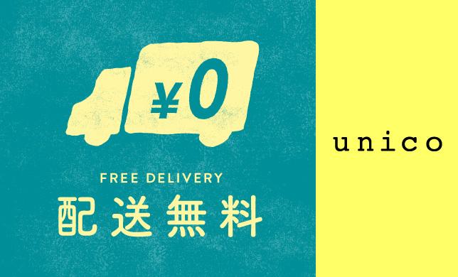 おまとめ買いがおトクな配送無料キャンペーンは3/1日(金)から