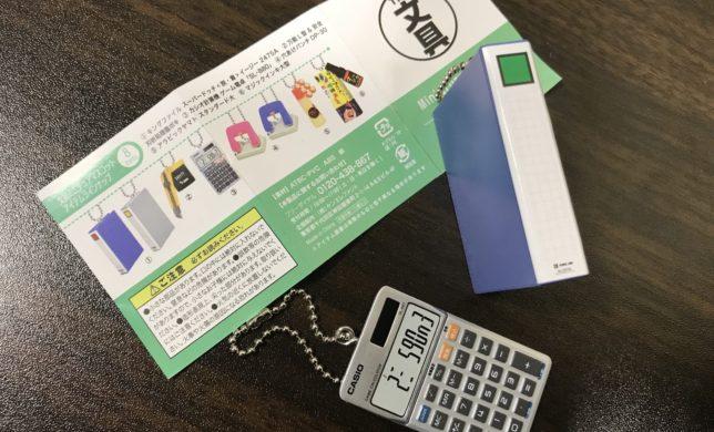 文具ガチャ第2弾!!