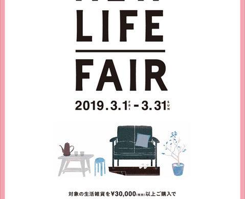NEW LIFE FAIR  開催!!