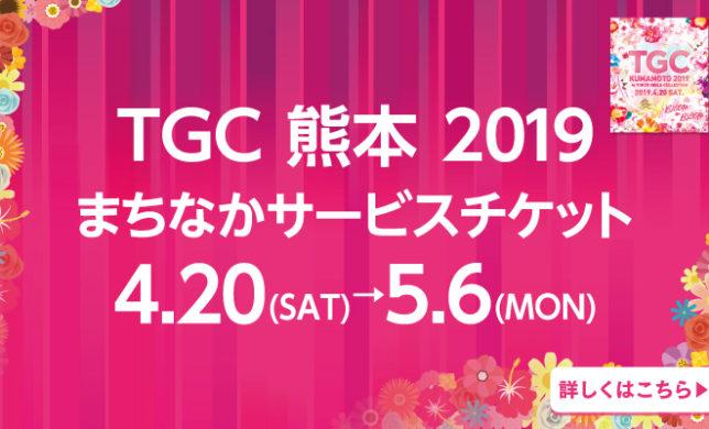 TGC熊本 2019