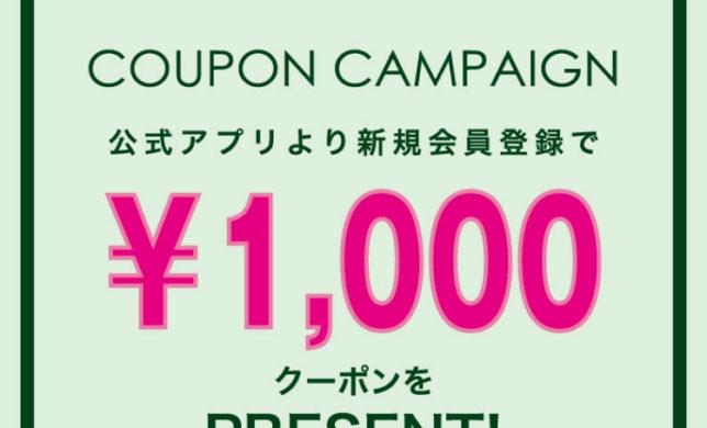 新生活応援!アプリクーポン1000円OFF!