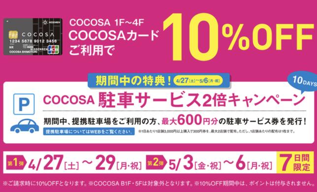 COCOSA 2nd Anniversary!ノベルティーフェア開催
