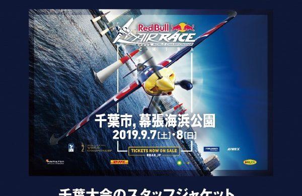 本日発売開始 2019 AIR RACE CHIBA POP UP STORE オープン!!