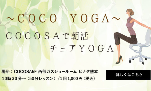 COCO YOGA 開催のお知らせ
