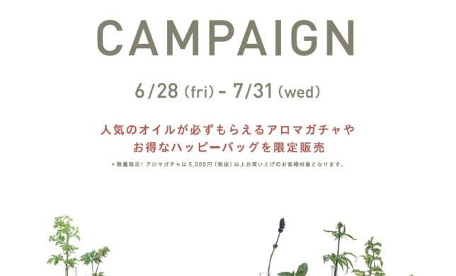 【NEW SHOP OPEN】香りの専門ブランド『@arom』が6/28にNEW OPEN!