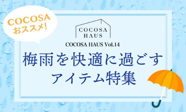 COCOSA HAUS vol.14|COCOSAおススメ!梅雨を快適に過ごすアイテム特集