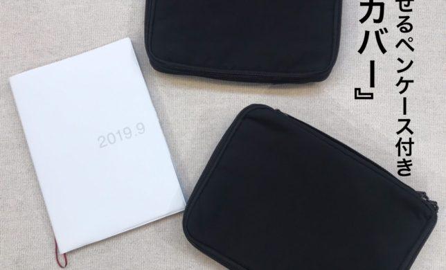 取り外せるペンケース付き手帳カバー|スタッフのおすすめ