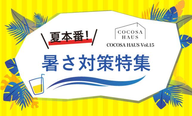 COCOSA HAUS vol.15|夏本番!暑さ対策特集