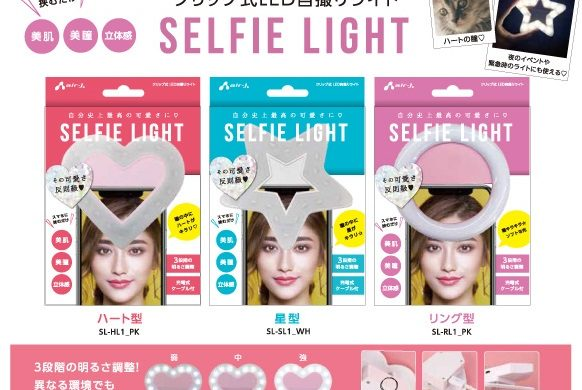 ♡SELFIE LIGHT☆