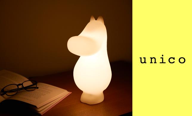 照明特集 LIGHT YOUR LIFE ― みんなであかりを楽しもう! は8/30(金)から