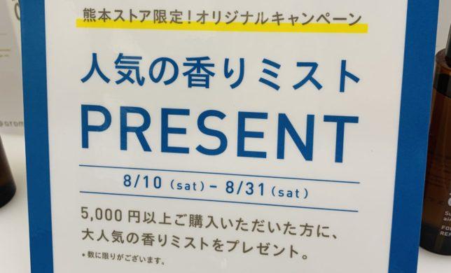 熊本ストア限定!オリジナルキャンペーン 人気の香りミストプレゼント