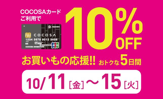 COCOSAカードご利用で10%OFF(10月)
