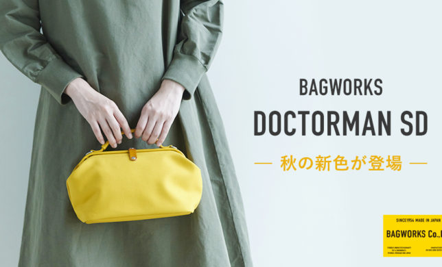 【新色入荷】DOCTORMAN SD