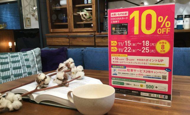8日間限定!10%OFFキャンペーン!