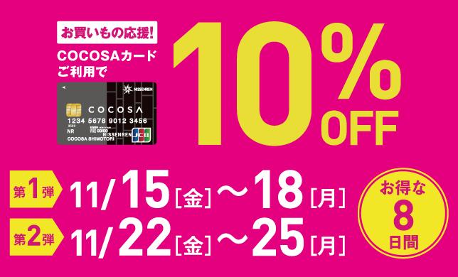 COCOSAカードご利用で10%OFF(11月)