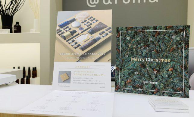 【予約開始】クリスマスアドベントカレンダー2019