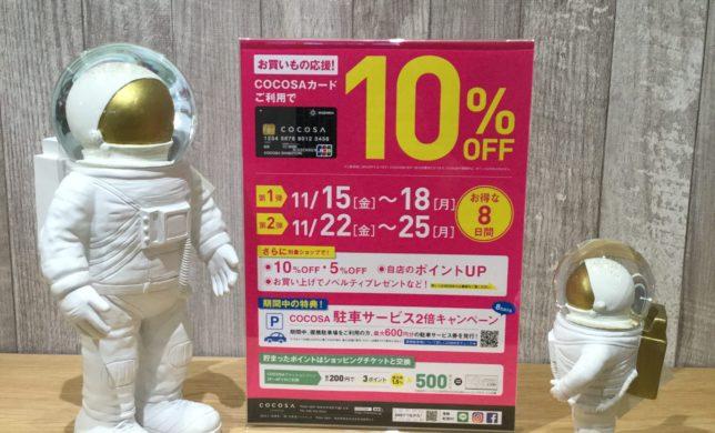 【11月ラスト!】10%OFFキャンペーン!