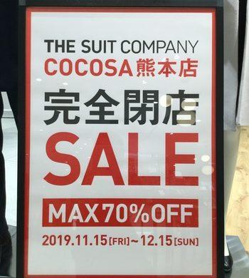 THE SUIT COMPANY COCOSA熊本店閉店のお知らせ