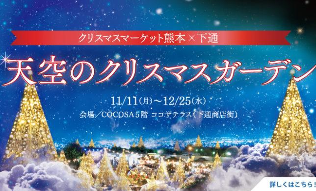 【COCOSA5F 天空のクリスマスガーデンOPEN】