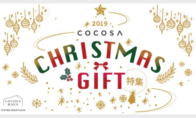 COCOSA HAUS vol.18|クリスマスギフト特集