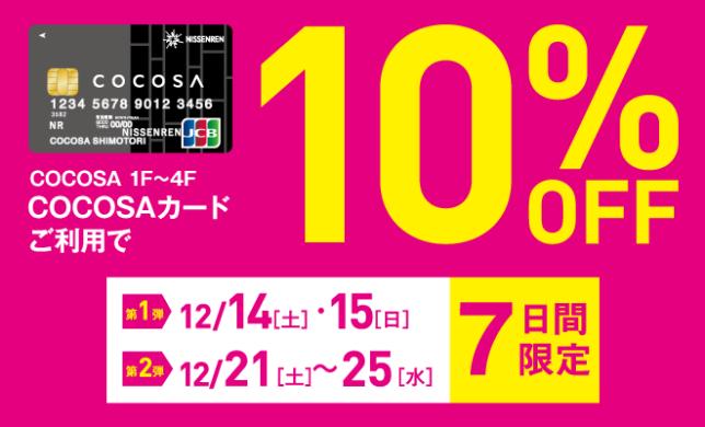 COCOSAカードご利用で10%OFF(12月)