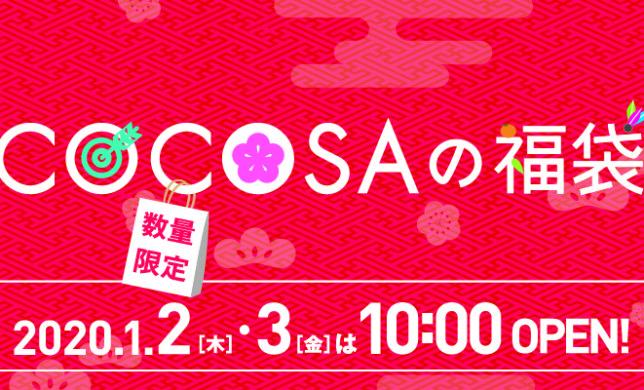COCOSAの福袋2020