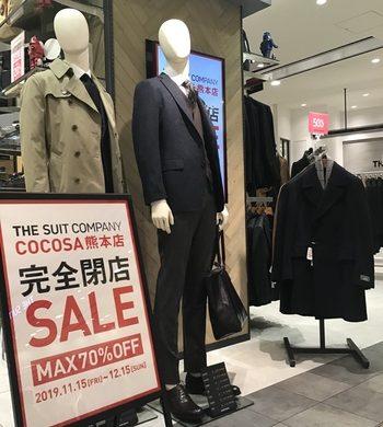 完全閉店セール開催中★あと3日!