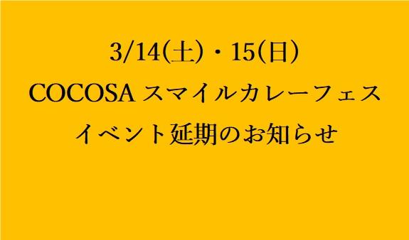 3/14(土)・15(日)COCOSAスマイルカレーフェスイベント延期のお知らせ