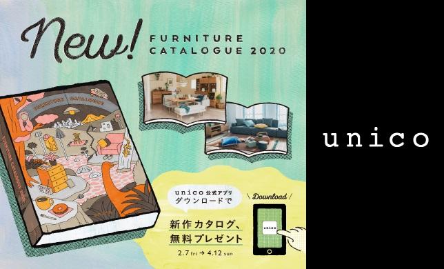 unicoカタログ2020 プレゼントキャンペーン 2/7(金)~4/12(日)