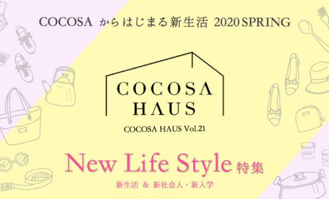 COCOSA HAUS Vol.21|新生活応援特集