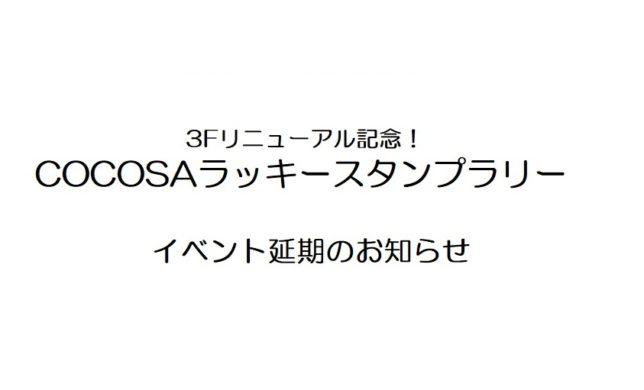 【イベント延期のお知らせ】COCOSAラッキースタンプラリー