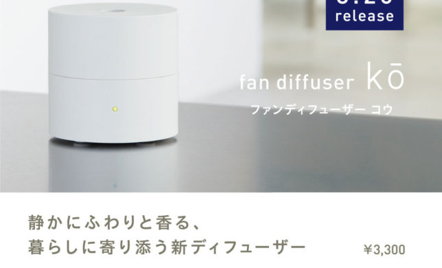 【お知らせ】\特典付/新ディフューザー予約スタート!