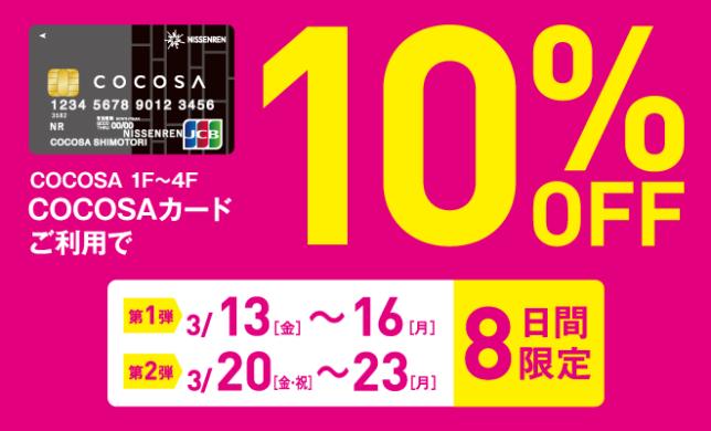 COCOSAカードご利用で10%OFF(3月)