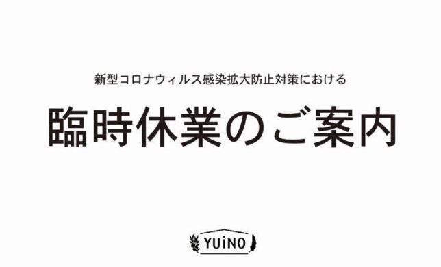 【臨時休業のご案内】
