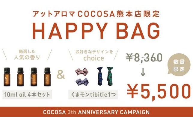 【数量限定】HAPPY BAG販売中♪