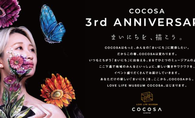 COCOSA 3rd ANNIVERSARY|まいにちを、描こう。LOVE LIFE MUSEUM
