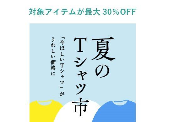 【夏のTシャツ市開催中!】