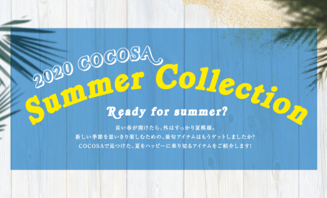 2020 COCOSA Summer Collection